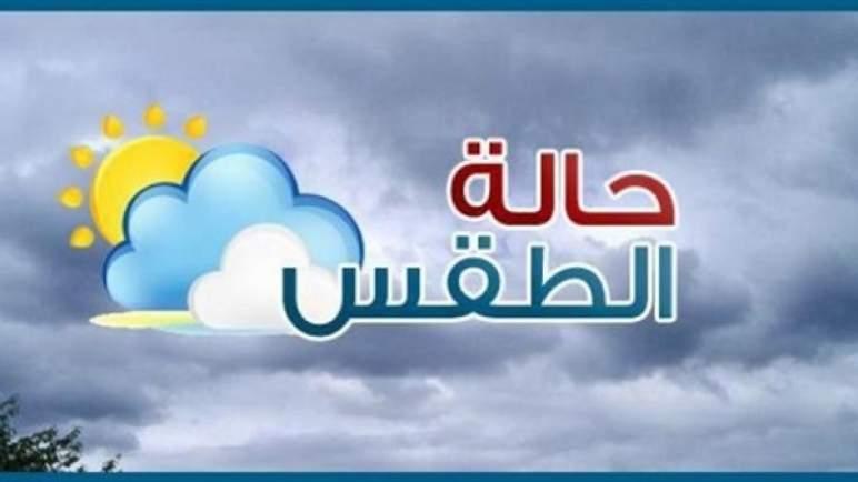 توقعات حالة الطقس ليوم الجمعة
