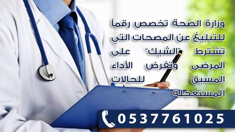 خطوة حكومية جريئة لحماية أرواح المواطنات والمواطنين من المتاجرة في مكاتب المصحات الطبية