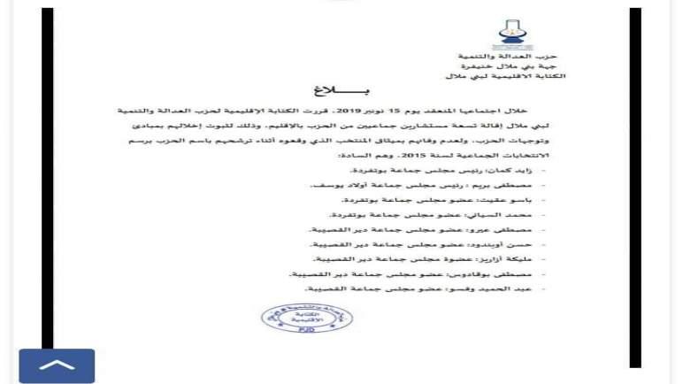 """إقالة تسعة مستشارين جماعيين من حزب"""" لامبا"""" ببني ملال أبرزهم رئيسين لجماعتين"""