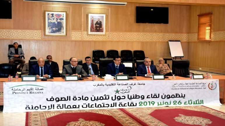 عمالة إقليم الرحامنة تحتضن لقاء حول امكانات المغرب من الموارد الجينية للاغنام و انتاج الصوف