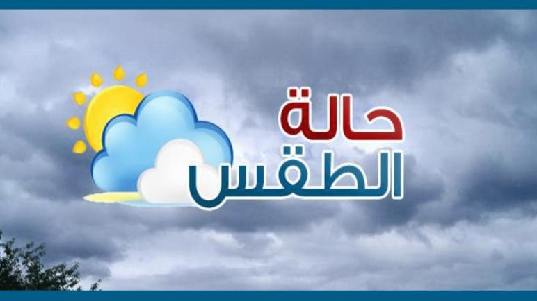 هذه توقعات حالة الطقس ليوم الخميس